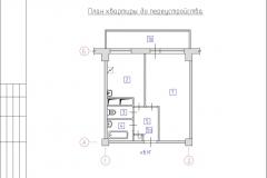 СК-Кифа: План до перепланировки Серия 1МГ601