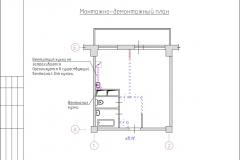 СК-Кифа: План демонтажный Серия 1МГ601