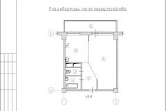 СК-Кифа: План после перепланировки Серия 1МГ601