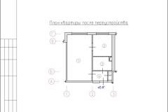 СК-Кифа: План после перепланировки Серия II-49