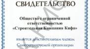 СК-Кифа: Допуск СРО