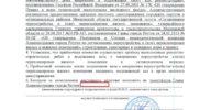 Ск-Кифа: Согласование перепланировки Реутов Носовихинское