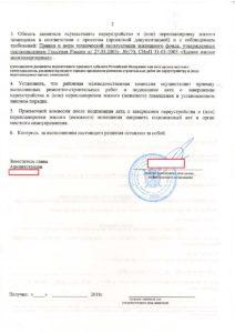 Согласование перепланировки Санкт-Петербург Приморский район Юнтоловский пр. д. 45 корп. 1