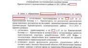 Согласование перепланировки Красногорск ЖК Спасский Мост