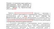 Ск-Кифа: Согласование перепланировки Москва САО Кронаштадский бр. 30 1