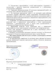 Согласование перепланировки Москва САО Кронаштадский бр. 30-1