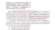 Согласование перепланировки Москва ТиНАО ЖК Татьянин Парк 1