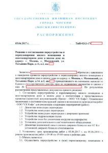 Согласование перепланировки Москва ТиНАО ЖК Татьянин Парк 14-2