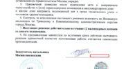 Ск-Кифа: Согласование перепланировки Москва ТиНАО ЖК Татьянин Парк 14-2