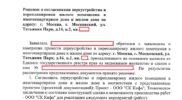 Ск-Кифа: Согласование перепланировки Москва ТиНАО ЖК Татьянин Парк 16-2-1