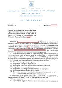 Согласование перепланировки Москва ТиНАО ЖК Татьянин Парк 16-2
