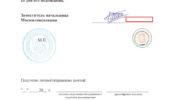 Ск-Кифа: Согласование перепланировки Москва ТиНАО ЖК Татьянин Парк 2