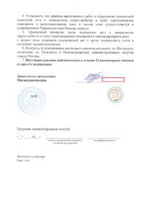 Согласование перепланировки Москва ТиНАО ЖК Татьянин Парк 14-1