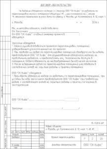 СК-Кифа: Договор обязательство