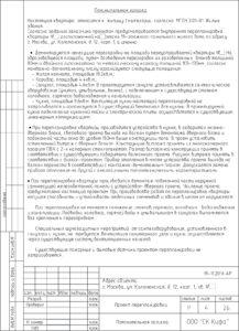 СК-Кифа: Пояснительная записка