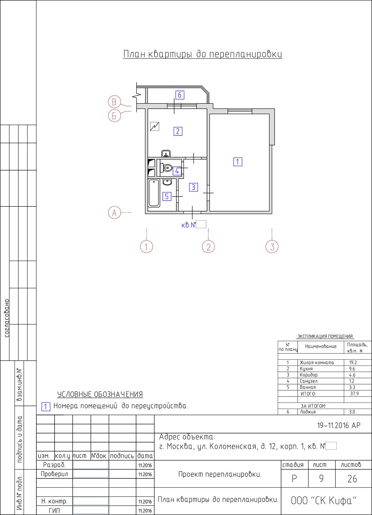 СК-Кифа: План квартиры до перепланировки