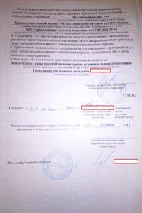 Согласование перепланировки Ленинградская область Ломоносовский р-н Горбунки