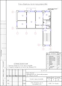 Перепланировка квартиры в Серии 1-335