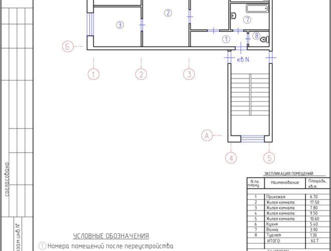 СК-Кифа: Перепланировка квартиры в Серии 1-335