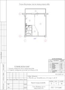 Перепланировка квартиры в Серии 1МГ601