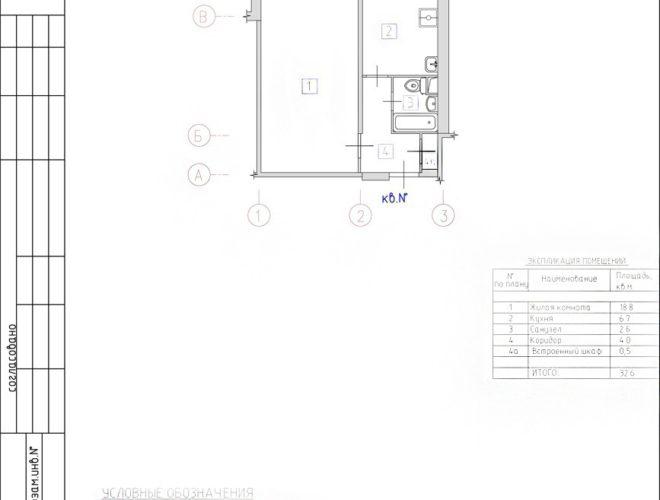 Перепланировка квартиры в Серии II-49