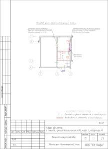 СК-Кифа: Перепланировка квартиры в Серии II-49