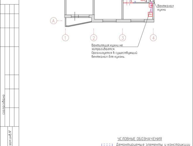 СК-Кифа: Перепланировка квартиры в Серии II-57