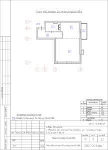 Перепланировка квартиры (Совмещение кухни)