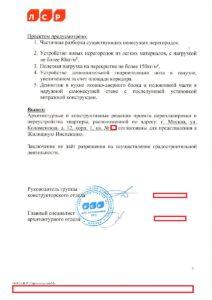 Заключение проекта дома Серия ЕВРОПА