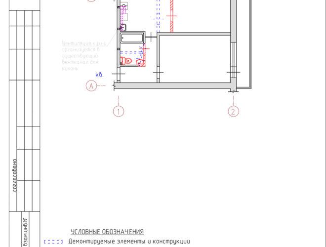 Перепланировка квартиры Симферополь Крым