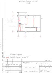 Проект перепланировки расширение кухни