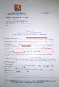 Согласование перепланировки Ланинградская область Ломоносовский р-н Гобурки 8