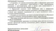 Согласование перепланировки Москва ЮАО Трофимова 9