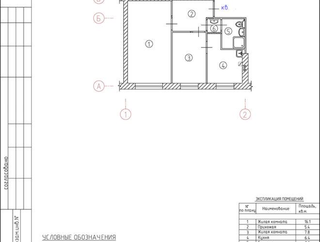 Перепланировка квартиры Тверь