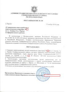 Узаконивание перепланировки Крым Симферополь Перово Школьная 5
