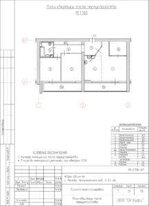 Серия И-700А перепланировка квартиры