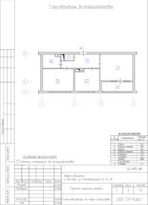 Объединение кухни с гостинной, перепланировка. План квартиры до переустройства