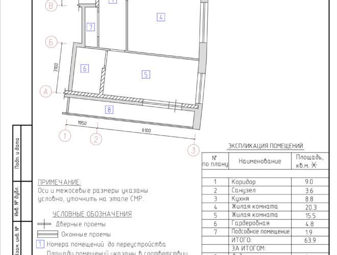 План квартиры до переустройства (обмерный план)