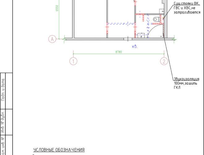 Монтажно-демонтажный план