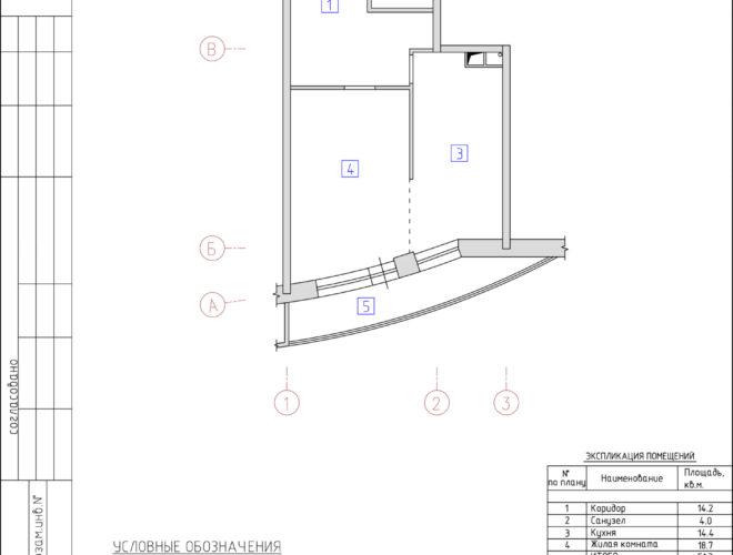 План квартиры до переустройства